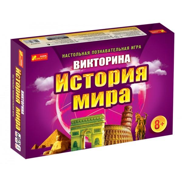 """35837 5815 Вікторина """"Історія світу"""" 12120021Р"""