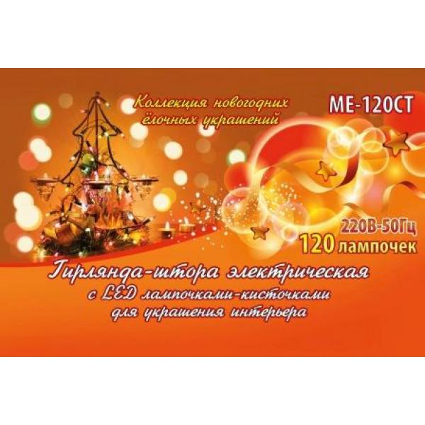 7028 100 ГИРЛЯНДА-LED 10м MULTICOLOR ME-100LEDm (100шт)