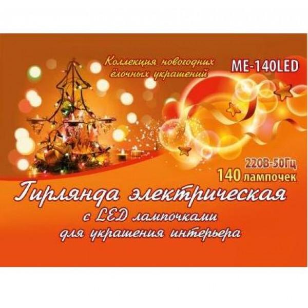 7023 140 ГИРЛЯНДА-LED 12m БЕЛАЯ ME-140LED (100шт)