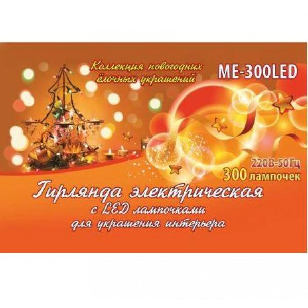 7027 300 ГИРЛЯНДА-LED 30m СИНЯЯ ME-300LED (50шт)