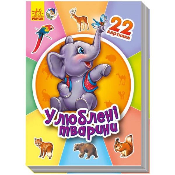 29370 22 картинки (нові) : Улюблені тварини ( у)