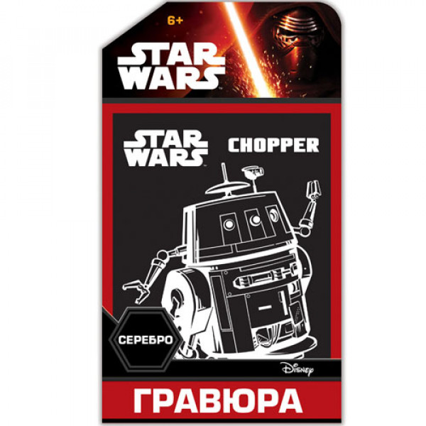"""10655 7009-60 Гравюра Зоряні Війни Срібло """"Чоппер"""" 15163029Р"""