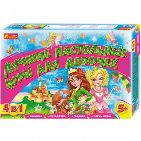 16151 1987 Кращі настільні ігри для дівчат 4в1 (5+) 12120002Р