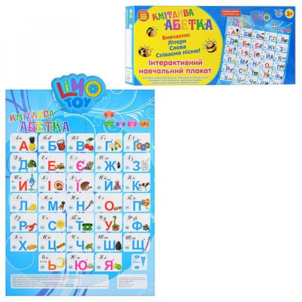 4154 JT Плакат 7027 (12шт) говорящий, УКР. азбука, на бат-ке, в кор-ке, 49,5-23,5см