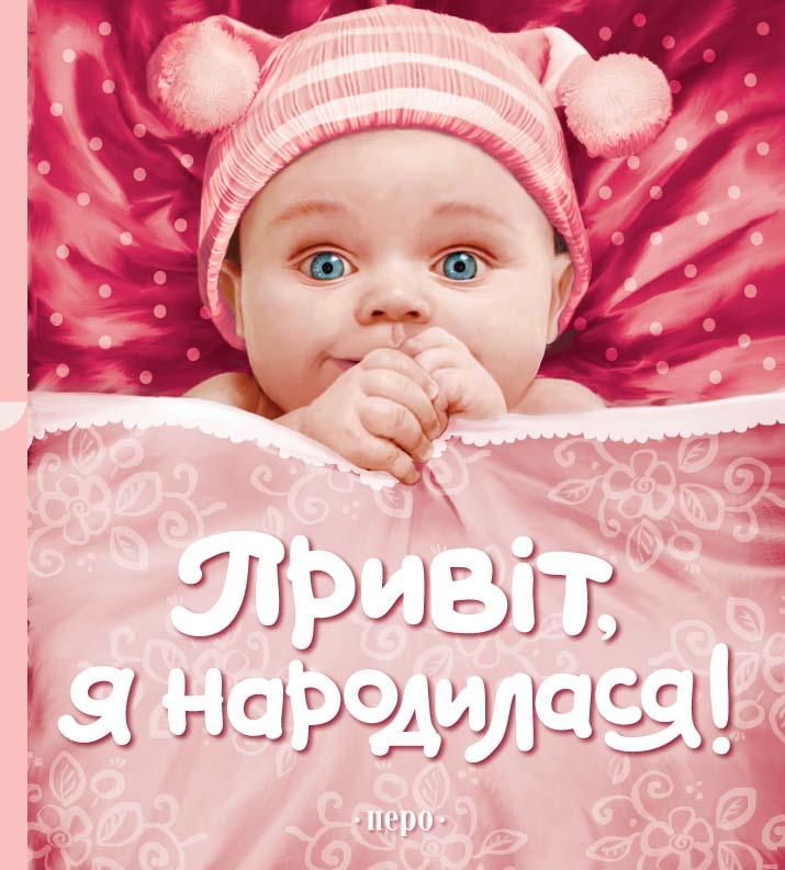 Привіт,  я народилася (рожевий)