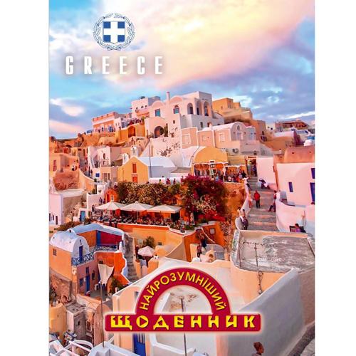 Щоденник учнівський Найрозумніший м'яка обкладинка,  Греція,  20 шт/уп